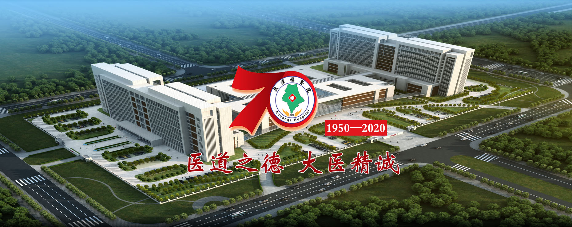 敖汉旗医院